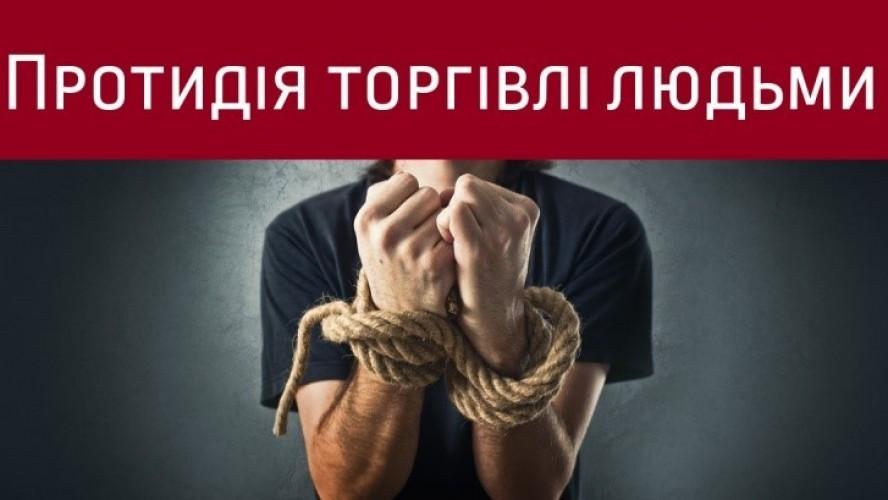 Картинки по запросу Проблема торгівлі людьми