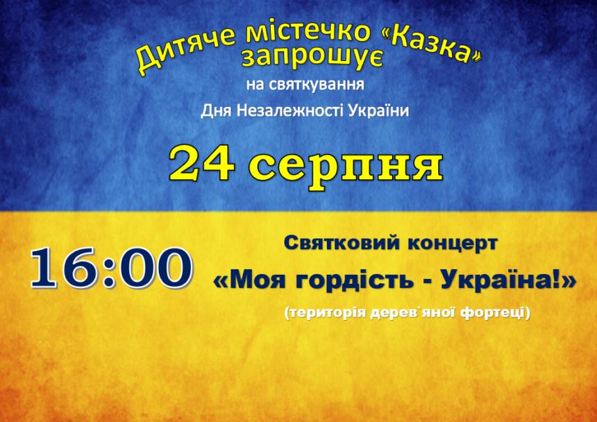 До 30-річчя незалежності України: оновлене Дитяче містечко «Казка» запрошує гостей на свято
